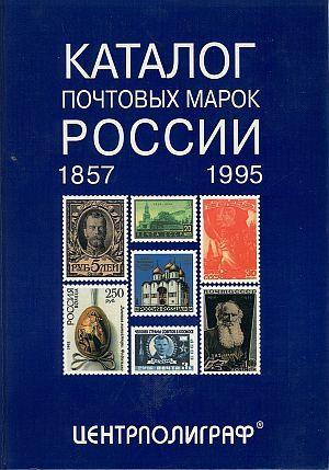 Певзнер А - Каталог марок России 1857-1995 на CD