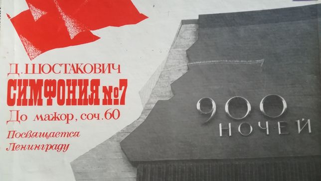 Vinil Sinfonia Nº 7 , Dmitri Shostakovich