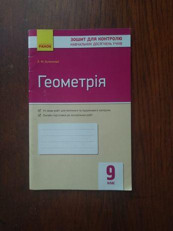 Геометрія - зошит для контролю знань 9 клас