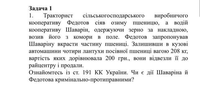 Вирішіть задачу з кримінального права, 50 грн , срочноооо