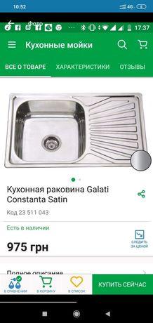 Продам новую кухонную мойку