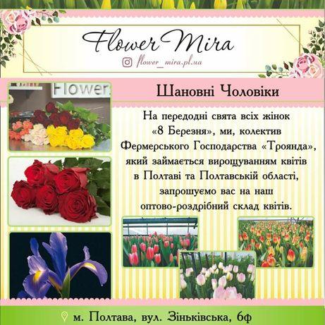 Доставка Цветов. Букети квітів.