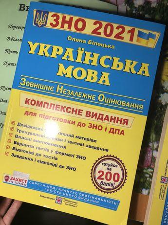 НОВАЯ книга по ЗНО 2021