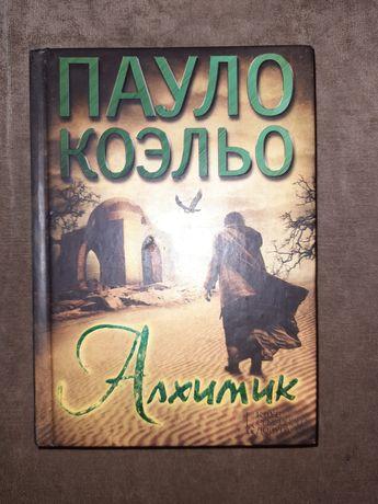 Книга Коэльо Алхимик