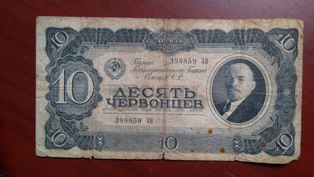 Десять червонцев 1937 года