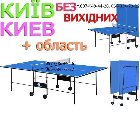 Настольный теннис Теннисный стол складной +ракетки сетка Тенісний стіл