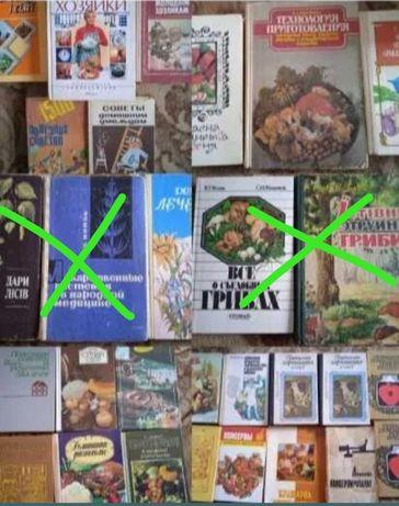 Книги о кулинарии и консервации