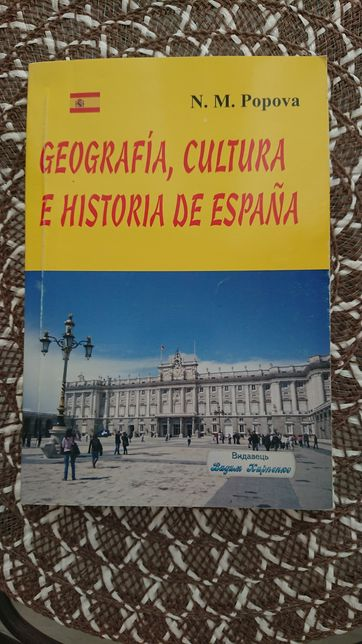 2 книги по страноведению Испании