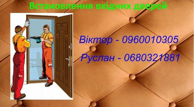 Встановлення(Установка) вхiдних дверей