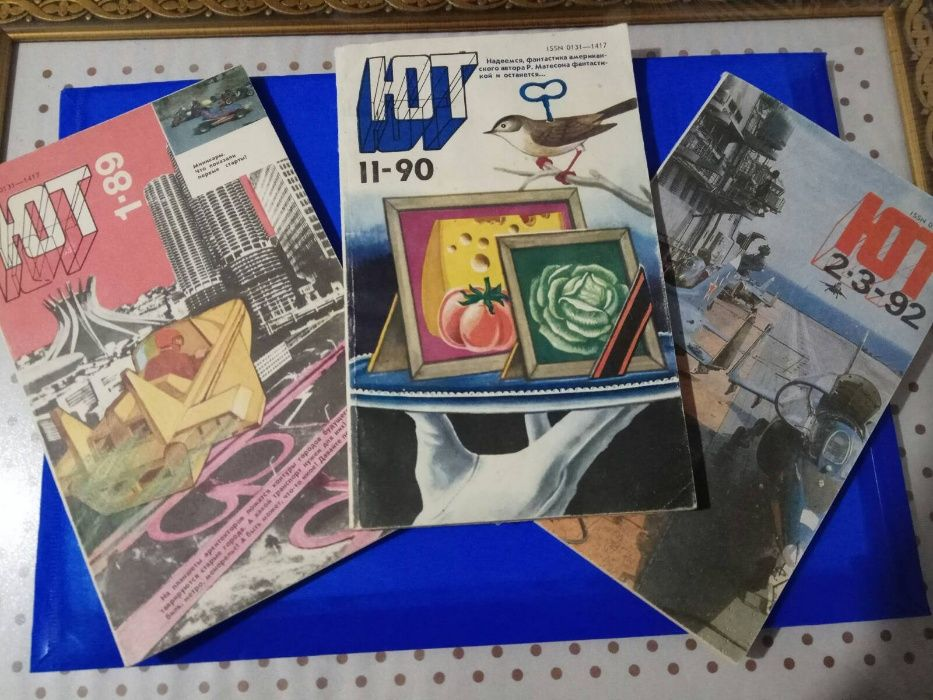 """Журнал ЮТ """"Юный техник"""" - 1989, 1990, 1992 г.г. Бердянск - изображение 1"""