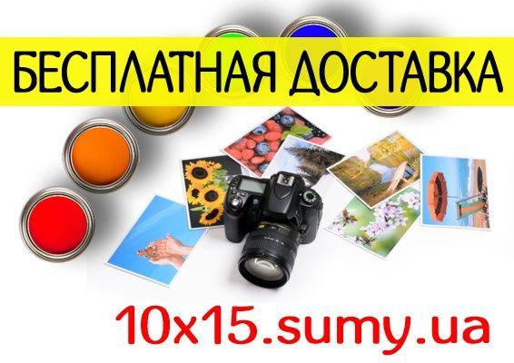 Печать фотографий 10х15 от 1,20 грн (печать фото друк фото фотопечать)