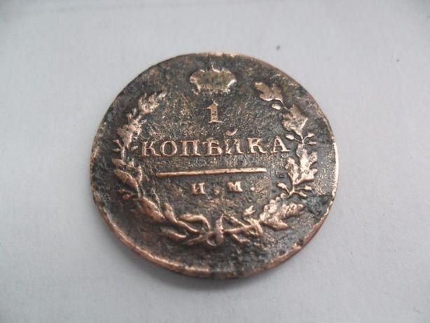 монета 1 копейка 1820 год