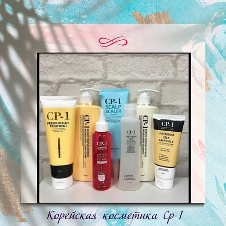 Корейская косметика Ср-1 (шампунь,кондиционер,маска,филер и т.д)