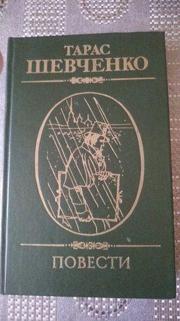 Книга Шевченко Повести