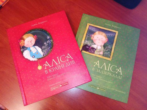 3D книги: Аліса в Країні Див, Аліса в Задзеркаллі. АТБ