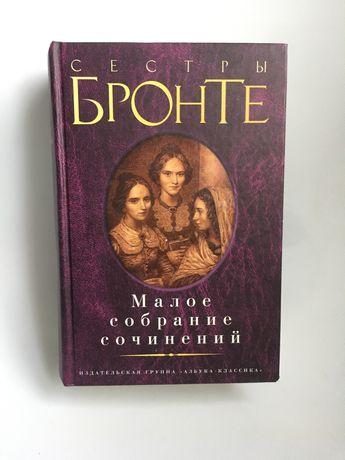 Сестры Бронте Джейн Эйр Грозовой перевал Агнес Грей
