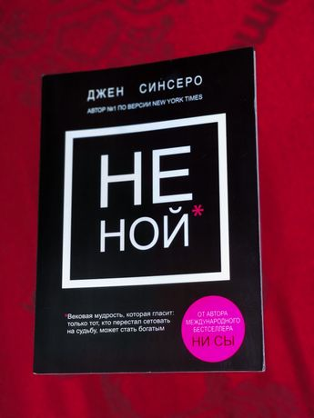 Книга Джен Синсеро «НЕНОЙ»