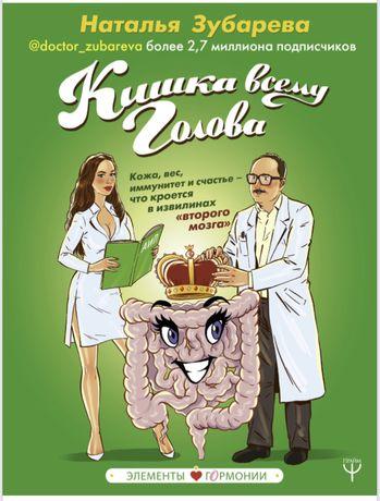 Электронная книга «Кишка всему голова» Натальи Зубаревой