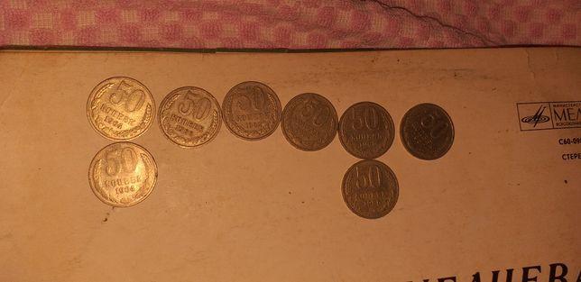 50 копеек СССР (1964, 1966, 1986, 1987, 1982, 1984)