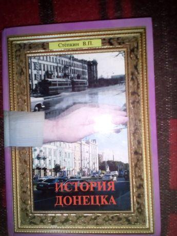 История Донецка Степкин В.П.