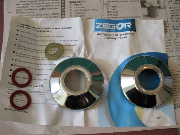 Чашки от смесителя Zegor
