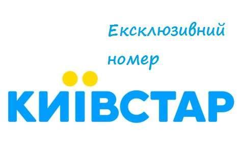 Номери Київстар Exclusive