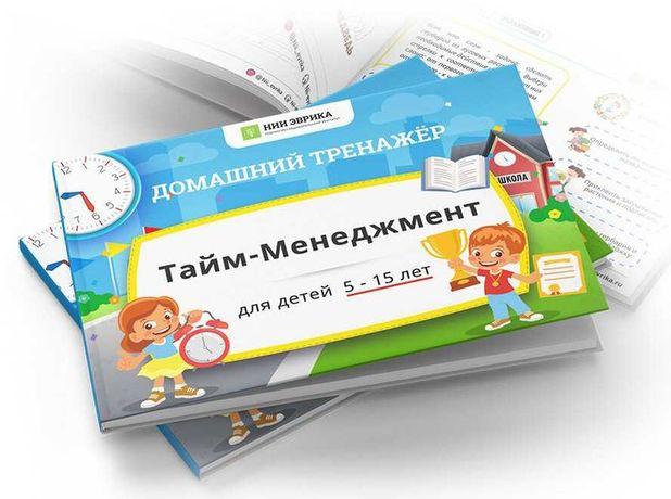 НИИ Эврика Домашние Тренажеры для детей и взрослых Онлайн-школа
