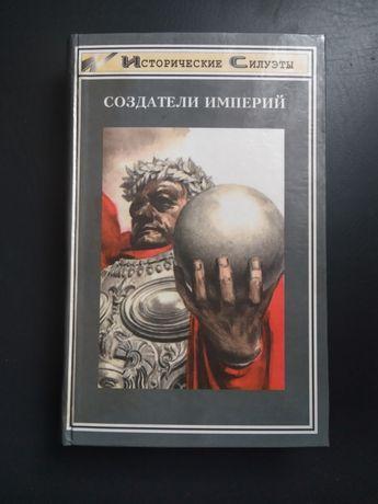 """Книга """"Создатели империй"""""""