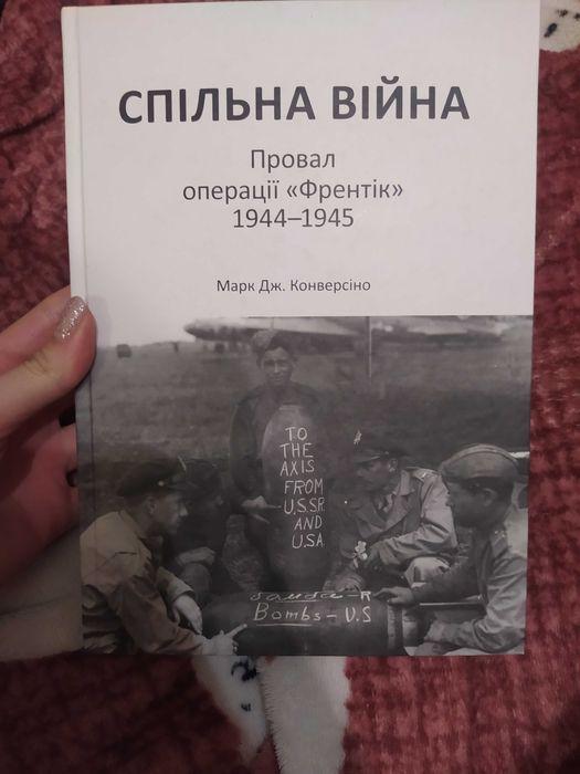 """Спільна війна. Провал операції """"Френтік"""" 1944-1945 Тернополь - изображение 1"""