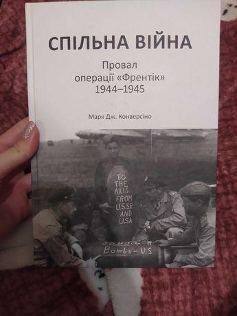 """Спільна війна. Провал операції """"Френтік"""" 1944-1945"""