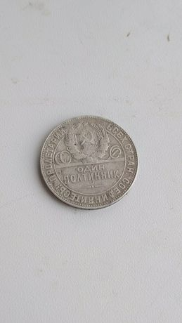 Монета один полтинник 1924г, гурт Т.Р., серебряная монета