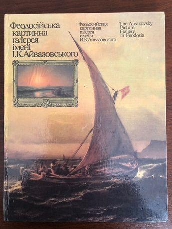 Книга Айвазовский Феодосийская картинная галерея