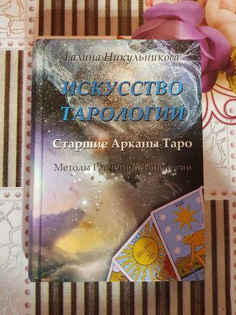 Карты Таро Методы Расчетной Тарологии Г. Никульникова