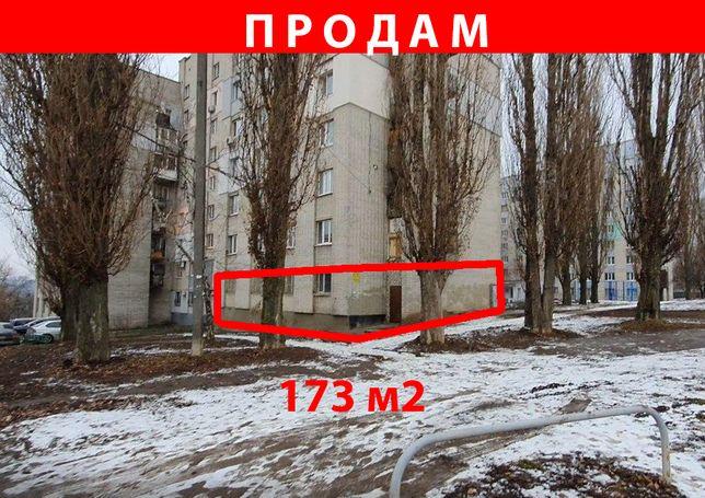 Помещение. 173 м.кв. по 265 у.е. Краснодарская, 171-В.