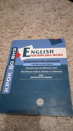 Посібники з англійської мови