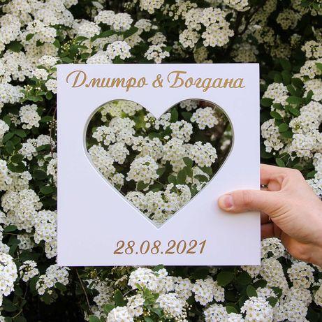Рамка сердце с вашими именами и датой свадьбы для песочной церемонии