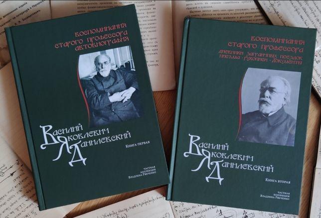 Книга,рукопись Данилевский В.Я. Воспоминания старого профессора