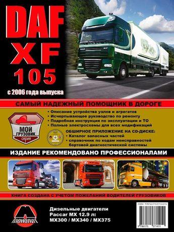 DAF XF105 (ДАФ ХФ105). Руководство по ремонту, каталог деталей. Книга