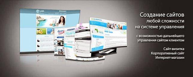 Создадим интернет-магазин, landing page, сайт-визитку и другое