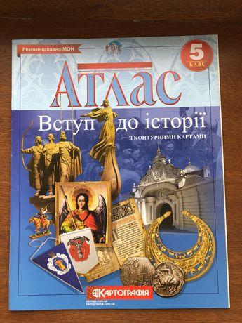 Атлас 5 клас