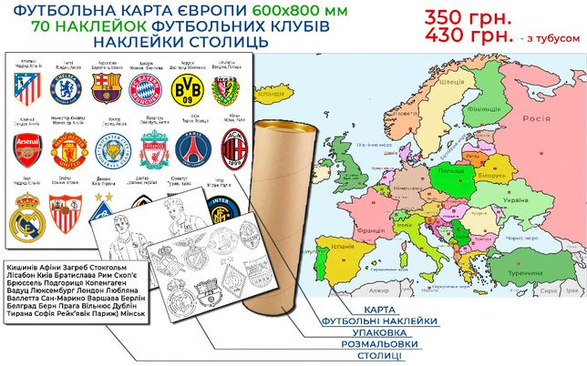 Футбол на карте Европы + наклейки столиц и раскраски
