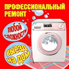 Ремонт стиральных машин у вас дома.
