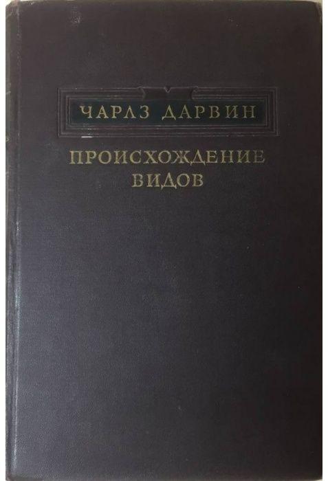 Чарлз Дарвин. Происхождение видов. 1952 г. Киев - изображение 1