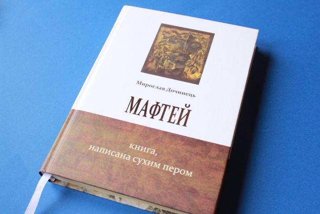 "Мирослав Дочинець ""Мафтей"""