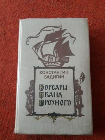 Книга Корсары Ивана Грозного