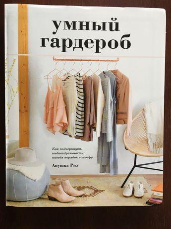 Книга «Умный гардероб» индивидуальный стиль в одежде.