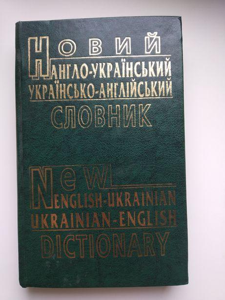 Словник англійсько-української мови