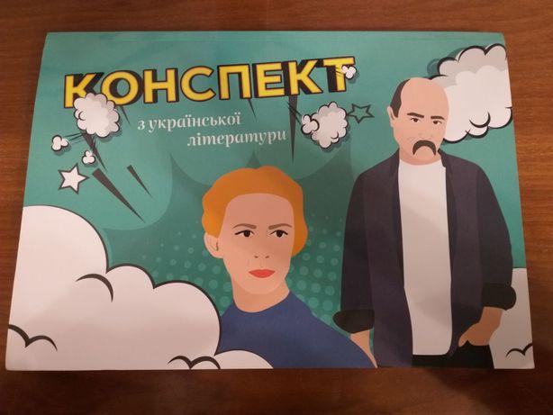 Конспект з української літератури для підготовки до ЗНО