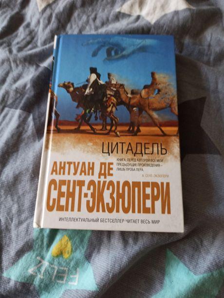 Цитадель Антуан Де-Сент Экзюпери Интеллектуальный бестселлер