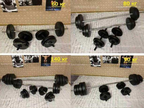 Штанга + Гантели разные комплекты 36 - 160 кг СУПЕР ЦЕНА